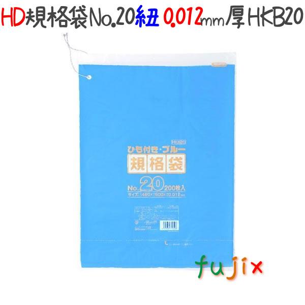 HD規格袋 紐付き ブルー No.20 200枚×10冊/ケース HKB20