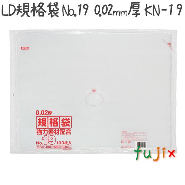 LD規格袋 No.19 100枚×25冊/ケース KN-19