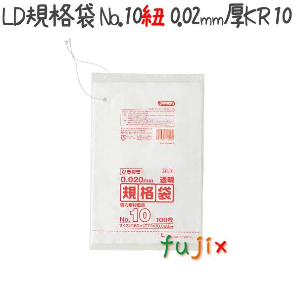 LD規格袋 No.10 紐付き 100枚×120冊/ケース KR10