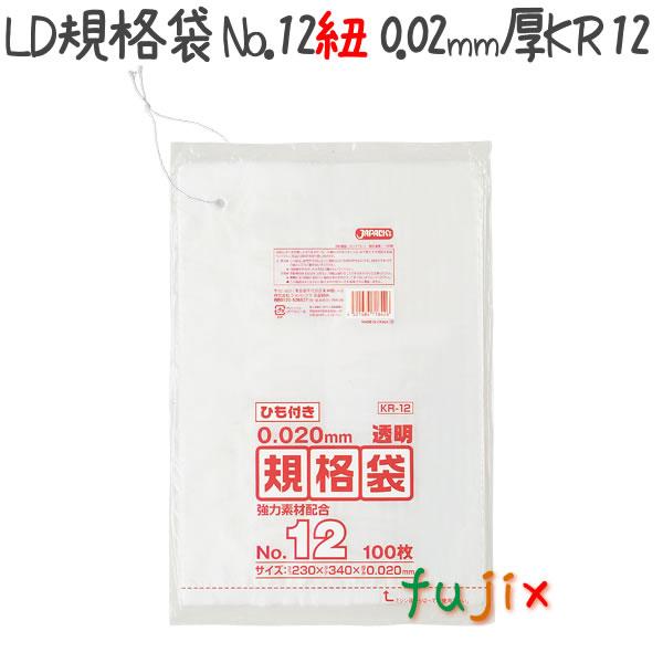 LD規格袋 No.12 紐付き 100枚×80冊/ケース KR12