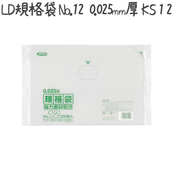 LD規格袋 No.12 100枚×40冊/ケース KS-12
