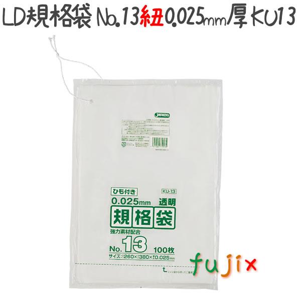 LD規格袋 No.13 紐付き 100枚×30冊/ケース KU13