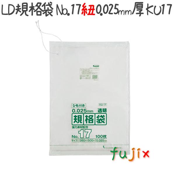 LD規格袋 No.17 紐付き 100枚×15冊/ケース KU17