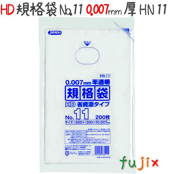 HD規格袋 No.11 省資源 紐なし 200枚×80冊/ケース HN11
