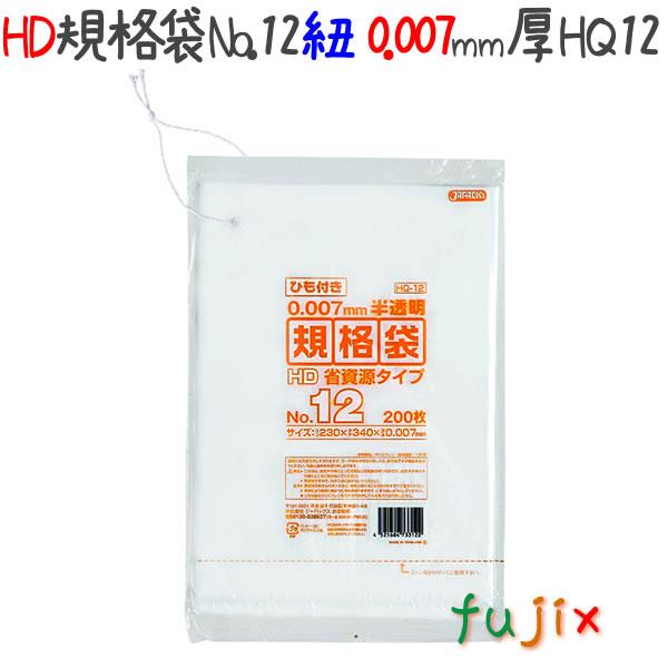 HD規格袋 No.12 省資源  紐付き 200枚×60冊/ケース HQ12