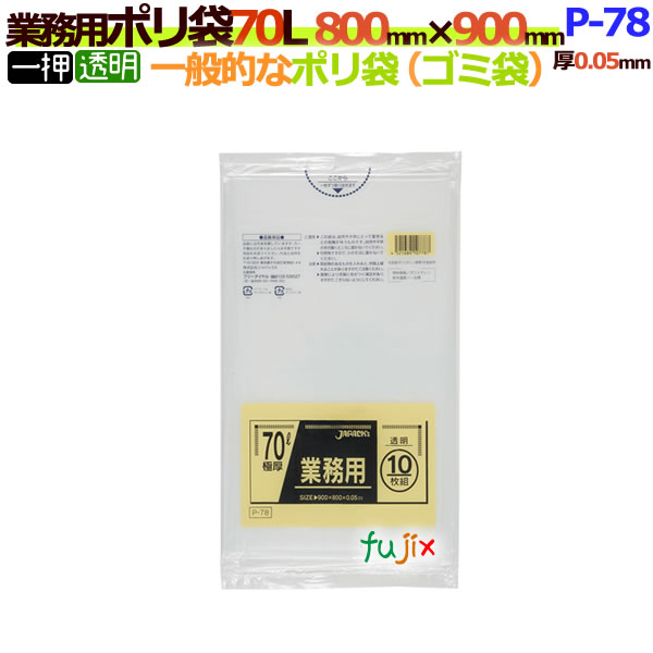 業務用 ごみ袋 激安 70リットル 70L ゴミ袋 業務用ポリ袋 P-78 0.05mm 透明 ギフト ケース