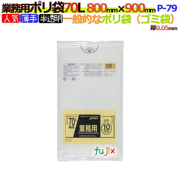 売り出し まとめ買い特価 業務用 ごみ袋 70リットル 70L ゴミ袋 0.05mm P-79 業務用ポリ袋 半透明 ケース