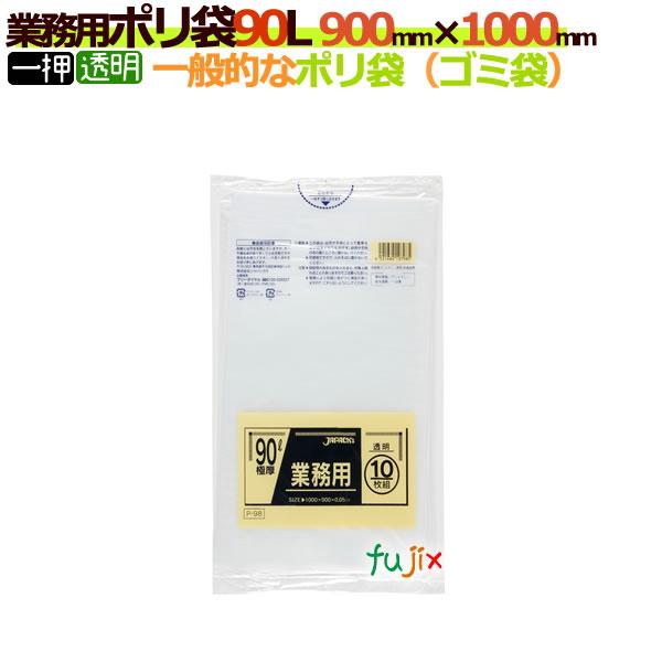 業務用ポリ袋 90L 透明 P-98[90リットル]【ごみ袋/ゴミ袋】【ケース】