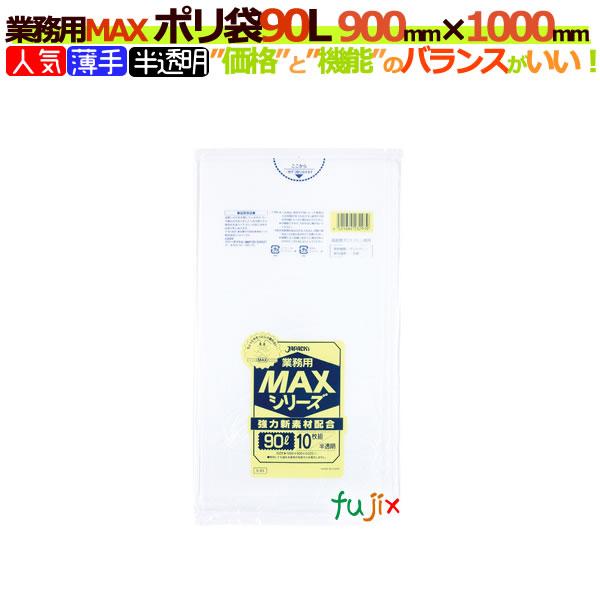 業務用 ごみ袋 90リットル 90L マーケティング 限定品 ゴミ袋 ポリ袋 半透明 業務用MAX ケース S-93