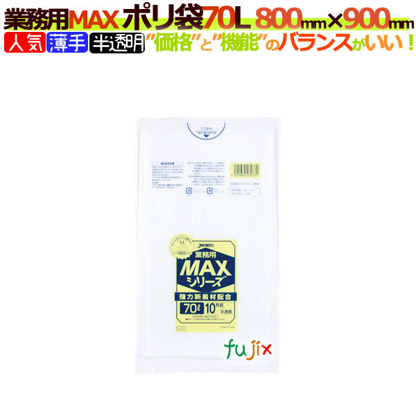 業務用 ごみ袋 特価キャンペーン 70リットル 販売実績No.1 70L ゴミ袋 業務用MAX ケース ポリ袋 S-73 半透明