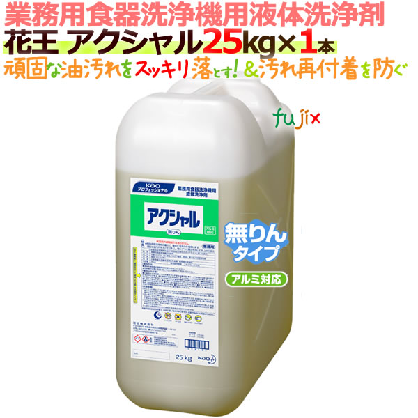 花王 食器洗浄機用洗剤 アクシャル 25Kg×1本