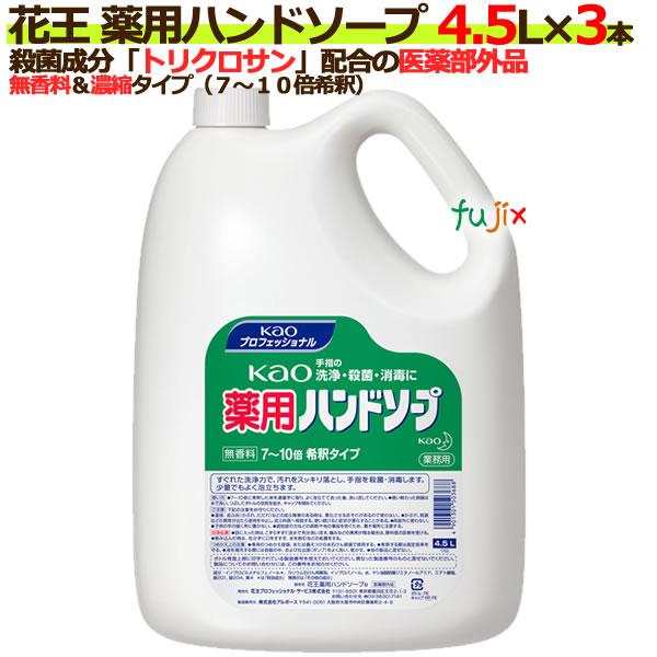 花王 薬用ハンドソープ 4.5L×3本/ケース 送料無料 花王プロフェッショナル