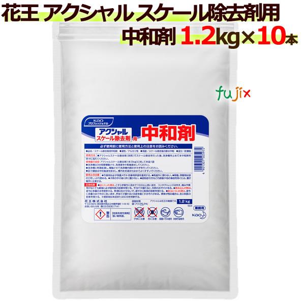 花王 アクシャル スケール除去剤用中和剤 1.2Kg×10個/ケース