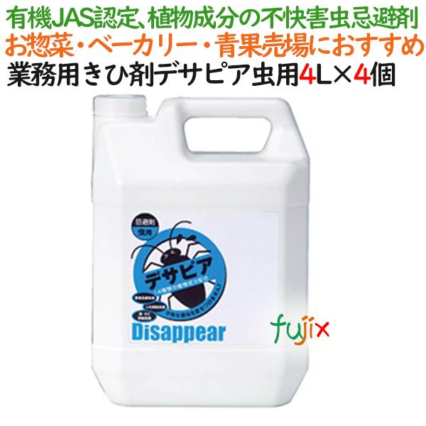 業務用忌避剤 デサピア 虫用 4L×4本/ケース 虫除け・防虫剤/虫よけ 植物由来成分