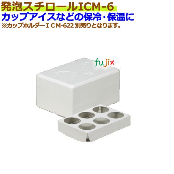 カップアイス用発泡スチロール 箱 icm-6
