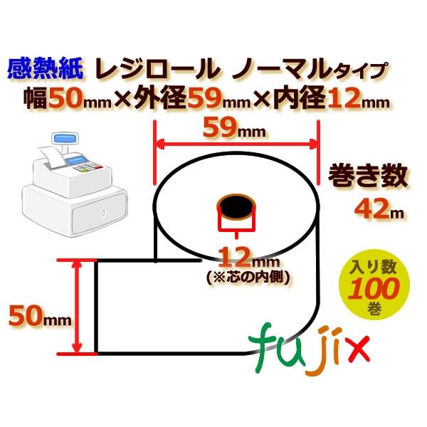 レジロール 感熱紙(ノーマル)幅50mm 外径59mm×内径12mm 100巻/ケース KT504212