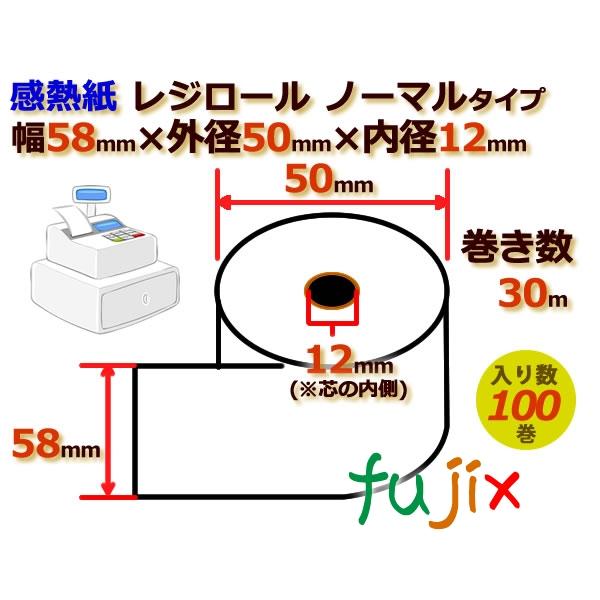 レジロール 感熱紙(ノーマル)幅58mm 外径50mm×内径12mm 100巻/ケース KT585012