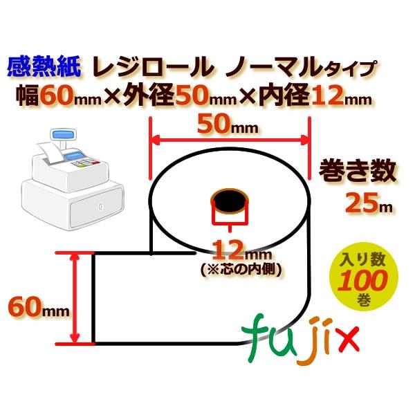 レジロール 感熱紙(ノーマル)幅60mm 外径50mm×内径12mm 100巻/ケース KT605012