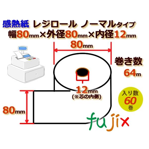 レジロール 感熱紙(ノーマル)幅80mm 外径80mm×内径12mm 60巻/ケース KT808001