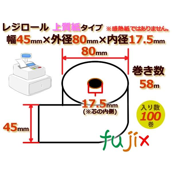 レジロール 上質紙(普通紙)幅45mm 外径80mm×内径17.5mm 100巻/ケース RP448017