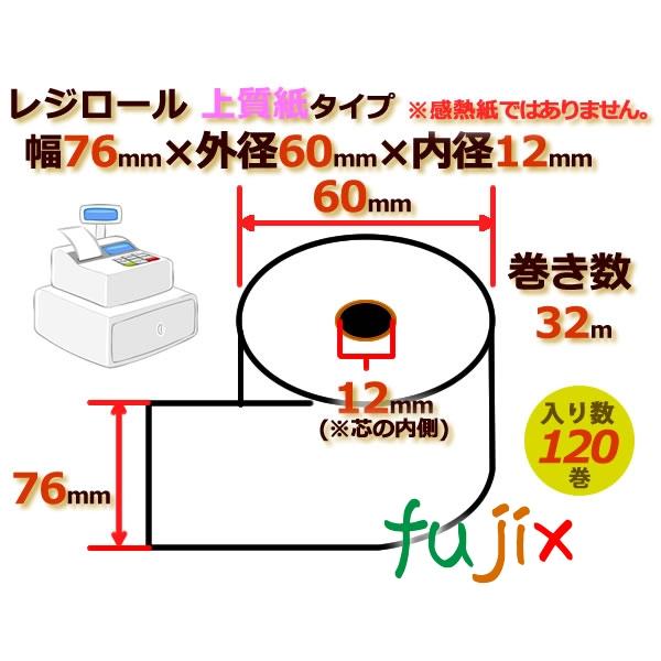 レジロール 上質紙(普通紙)幅76mm 外径60mm×内径12mm 120巻/ケース RP766012