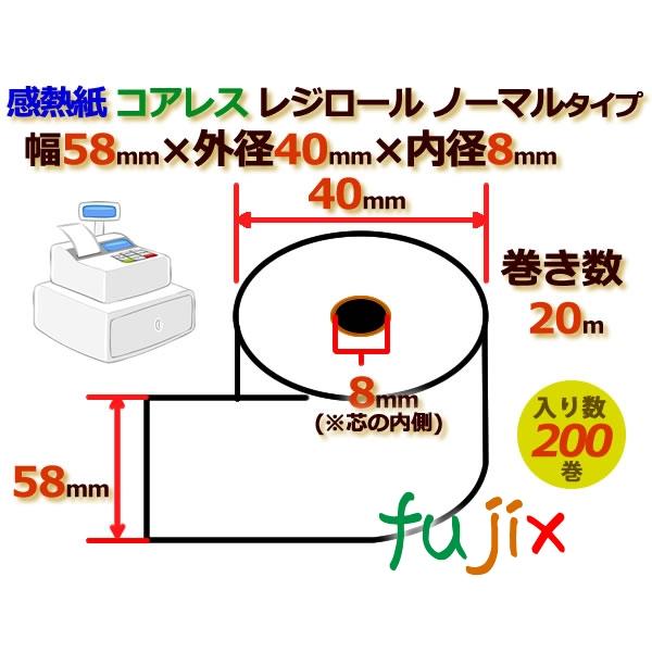 レジロール 感熱紙(ノーマル)コアレス 幅58mm 外径40mm×内径8mm 200巻/ケース RS584008