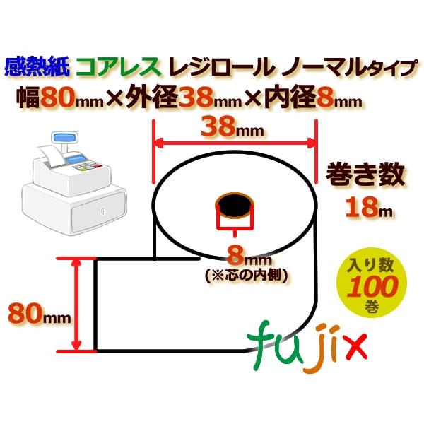 レジロール 感熱紙(ノーマル)コアレス 幅80mm 外径38mm×内径8mm 100巻/ケース RS803808