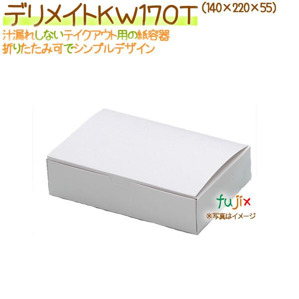 デリメイト KW170T 300枚/ケース