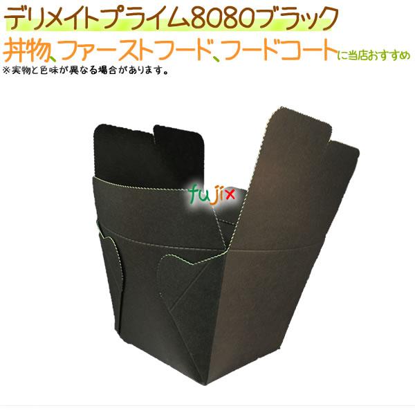 デリメイトプライム 8080ブラック 300枚/ケース