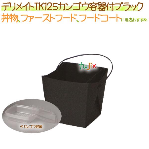 デリメイトプライム TK125 カンゴウ容器付き 黒 240枚/ケース