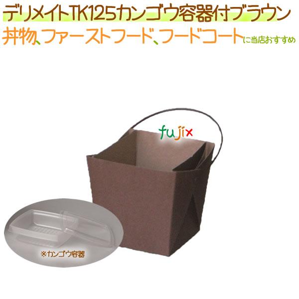 デリメイトプライム TK125 カンゴウ容器付き ブラウン 240枚/ケース