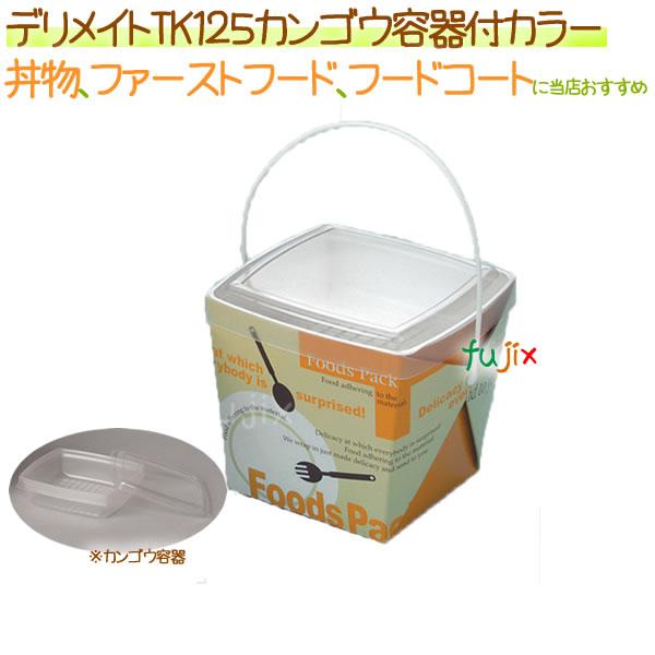 デリメイト TK125 カンゴウ容器付き カラー 240枚/ケース