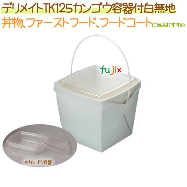 デリメイト TK125 カンゴウ容器付き 無地 240枚/ケース