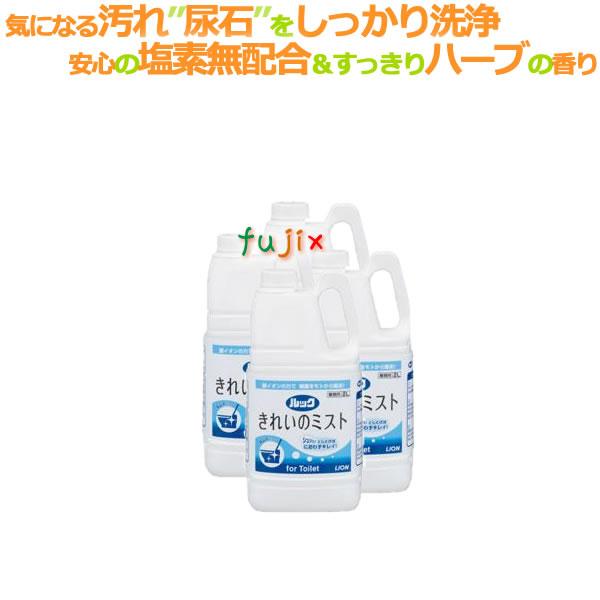 ライオン ルック 業務用きれいのミスト トイレ用 2L×4本/ケース