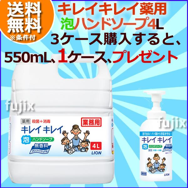 キレイキレイ 薬用 泡ハンドソープ 無香料(詰替用)4L×3本/ケース×3ケース+500mL×12本 プレゼント ライオン