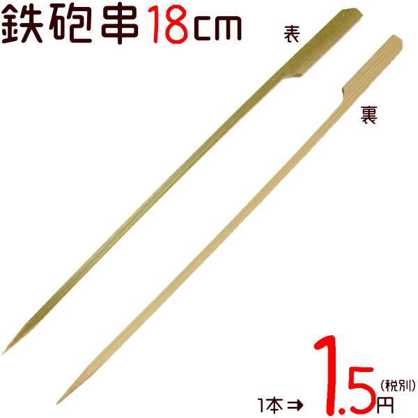 鉄砲串 竹串 18cm 250本×40袋/ケース