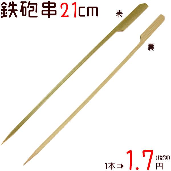 鉄砲串 竹串 21cm 250本×40袋/ケース
