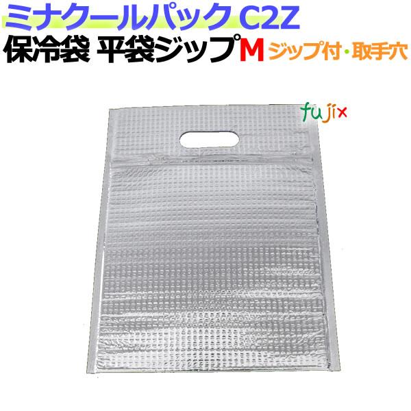 業務用アルミ保冷袋ミナクールパック C2Z 平袋ジップM 100枚/ケース