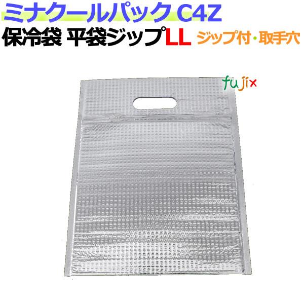 業務用アルミ保冷袋ミナクールパック C4Z 平袋ジップLL 50枚/ケース