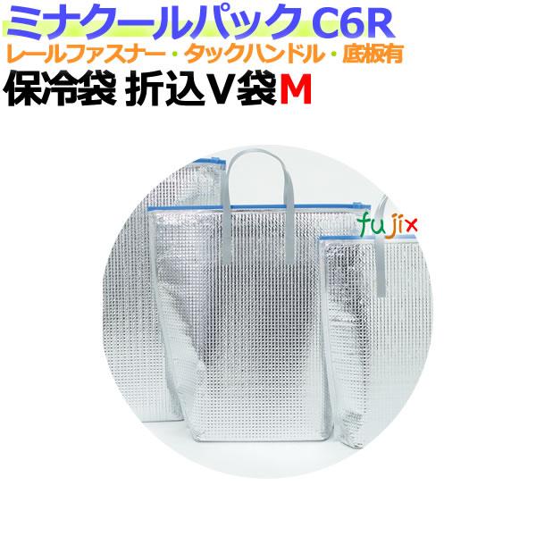 業務用アルミ保冷袋ミナクールパック C6R 角底折込袋M 50枚/ケース