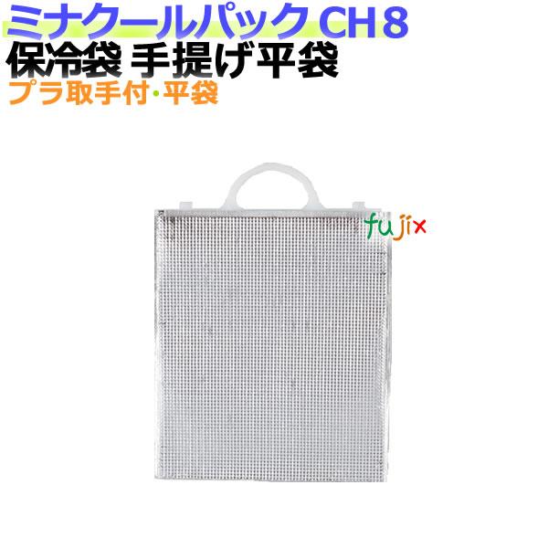 業務用アルミ保冷袋ミナクールパック CH8 手提げ平袋 100枚/ケース