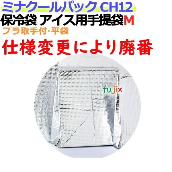 アイス用手提袋M CH12 業務用アルミ保冷袋ミナクールパック 100枚/ケース