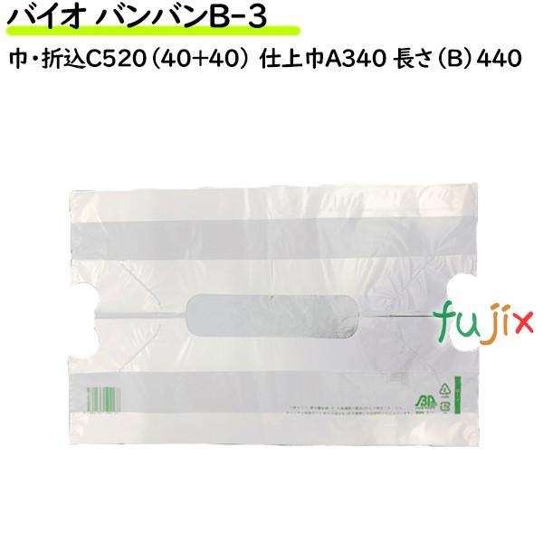 B-3 バイオ 1000枚(100枚×10袋/ケース)【レジ袋】【幅広】【手提げ袋】 バンバン 乳白