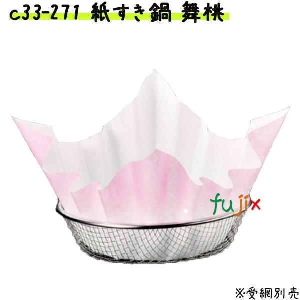 紙すき鍋 舞 桃 1800枚 C33-271 【宴会 鍋 紙なべ 紙鍋】