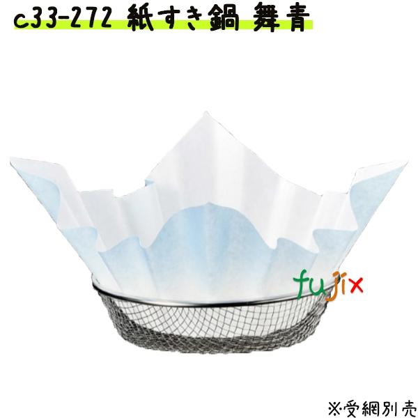 紙すき鍋 舞 青 1800枚 C33-272 【宴会 鍋 紙なべ 紙鍋】