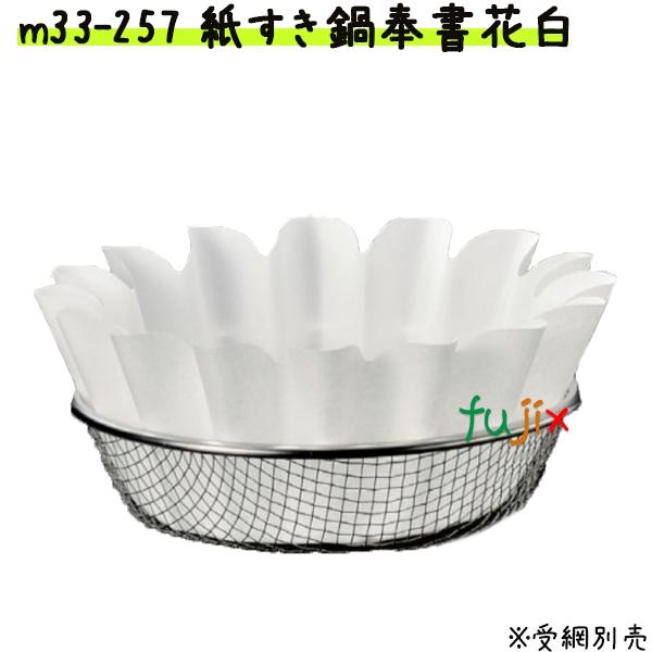 紙すき鍋 奉書 花 白 300枚 M33-257 【宴会 鍋 紙なべ 紙鍋】