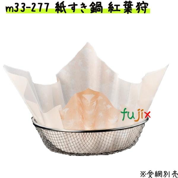 紙すき鍋 麻 紅葉狩 300枚 M33-277 【宴会 鍋 紙なべ 紙鍋】