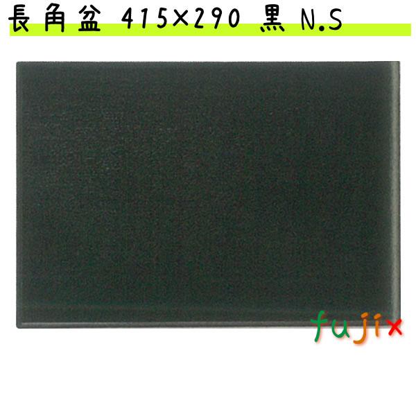 長角盆 415×290 黒 N.S ノンスリップ 1枚 M44-375【お盆】【トレイ】