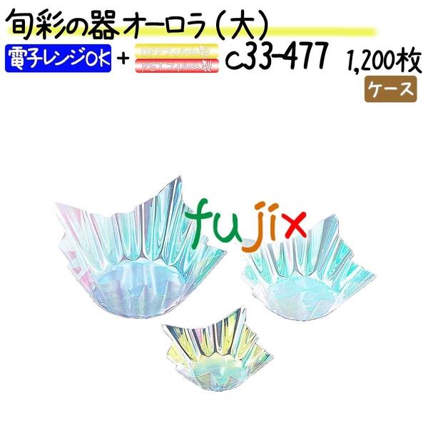 旬彩の器 オーロラ (大) 1200枚(200枚×6本)/ケース