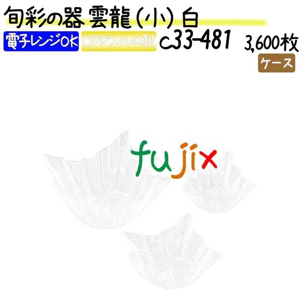 旬彩の器 雲龍 (小) 白 3600枚(300枚×12本)/ケース
